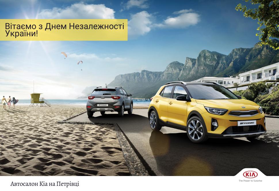 Графік роботи Автомобільного Центру Київ 24 серпня 2020 року