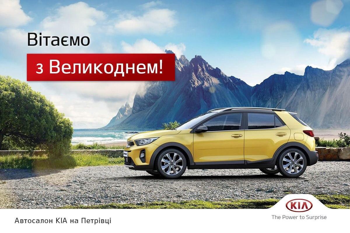 Автосалон Кіа на Петрівці вітає усіх з Великоднем!