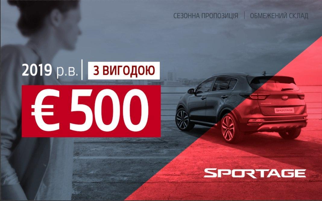 Sportage 2019 р.в. з вигодою 500 євро!