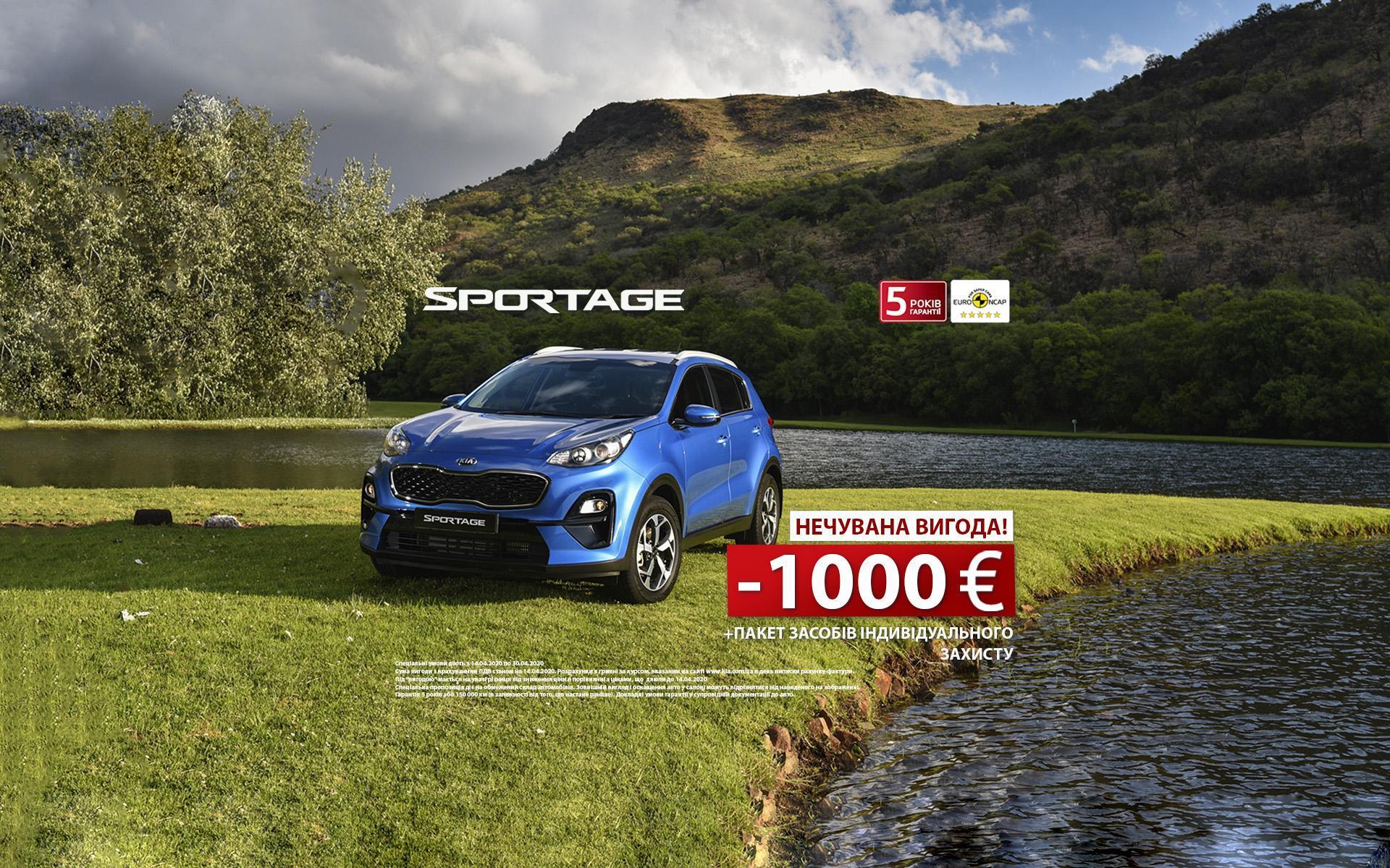 Спеціальну пропозицію на KIA Sportage подовжено!