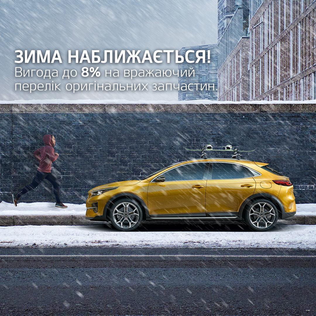 Підготуй свій KIA до зими з вигодою!